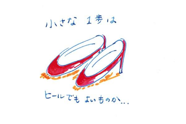 小さな1歩