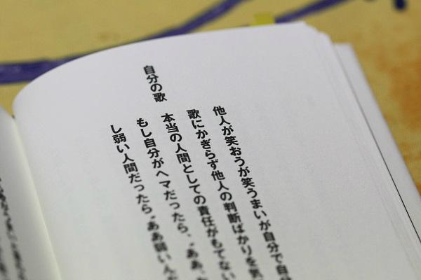 岡本太郎 自分の歌