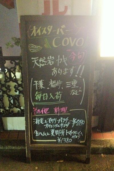 COVO (2)